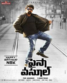 Paisa Vasool (2017) Telugu DVDRipFull Movie Download,Paisa Vasool (2017) Telugu DVDRip Movie Watch Play Online,Paisa Vasool (2017) Telugu DVDRip in HD Mp4 3gp,Free download songs of Paisa Vasool (2017) Telugu DVDRip Movie,Paisa Vasool (2017) Telugu DVDRip DVD bluray,Paisa Vasool (2017) Telugu DVDRip HD Avi Mp4 Mkv 3gp Download,Paisa Vasool (2017) Telugu DVDRip Filmywap.com,Paisa Vasool (2017) Telugu DVDRip Full Movie Download iN HD 1080p/720p,Paisa Vasool (2017) Telugu DVDRip DVDscr HD Avi