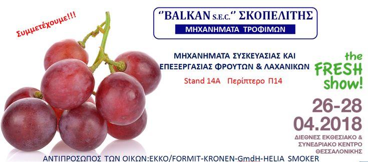 Συμμετέχουμε και σας περιμένουμε!!!! Η FRESKON αποτελεί το μεγαλύτερο εμπορικό γεγονός Φρούτων και Λαχανικών που διεξάγεται στην περιοχή των Βαλκανίων και της Νοτιοανατολικής Μεσογείου. Διοργανώνεται από την ΔΕΘ-HELEXPO, στις 26- 28/4/2018, στο Διεθνές Εκθεσιακό Κέντρο της ΔΕΘ-HELEXPO στην Θεσσαλονίκη. Πληροφοριες BALKAN SEC ΣΚΟΠΕΛΙΤΗΣ ΠΑΝΑΓΙΩΤΗΣ 6936707893 #ΕΚΘΕΣΗ_FRESKON Kronen Hellas Helia Smoker Hellas HeliaSmoker Räuchergeräte #ΜΗΧΑΝΗΜΑΤΑ_ΕΠΕΞΕΡΓΑΣΙΑΣ_ΦΡΟΥΤΩΝ_ΛΑΧΑΝΙΚΩΝ