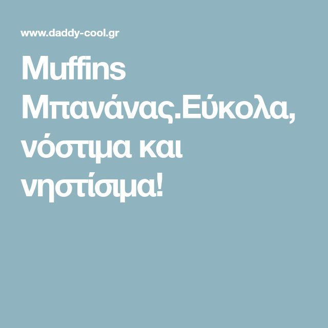 Muffins Μπανάνας.Εύκολα,νόστιμα και νηστίσιμα!