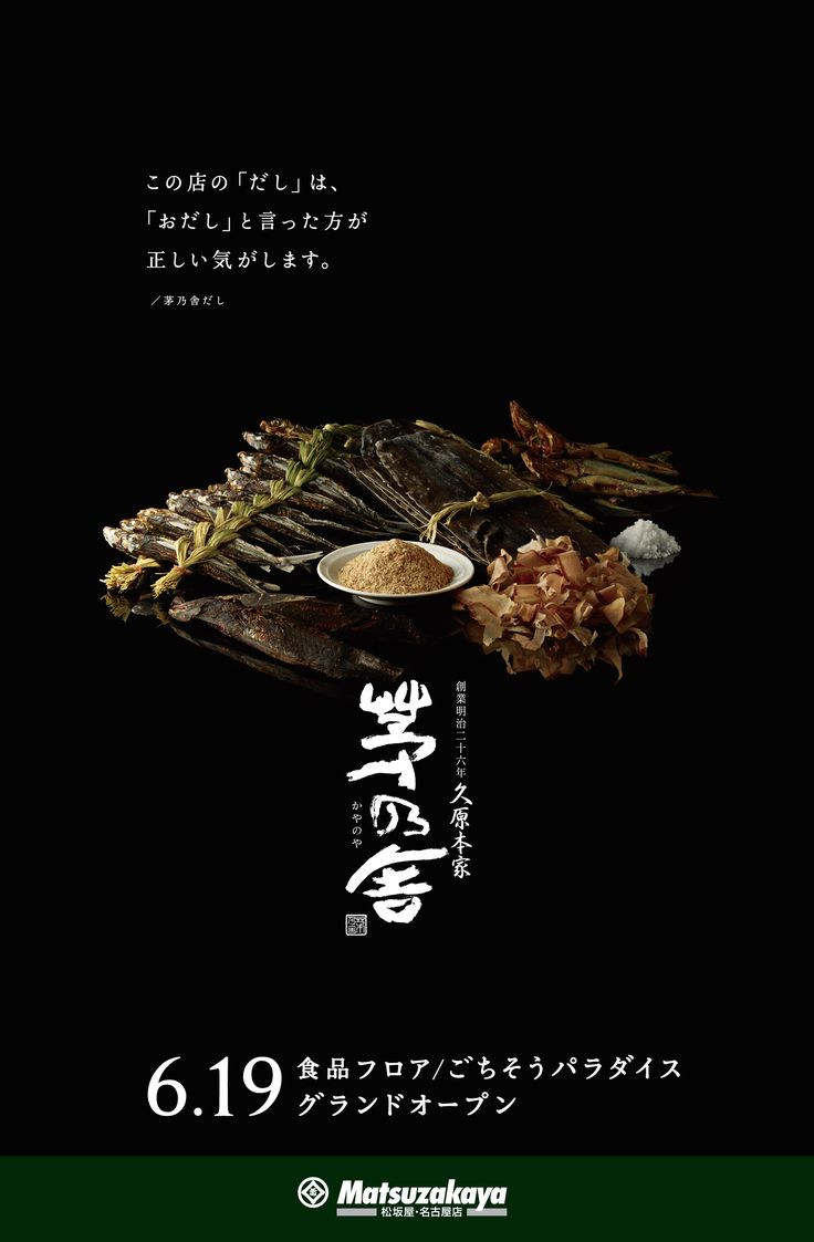 food_renewal_hashira_#Graphic Design Poster