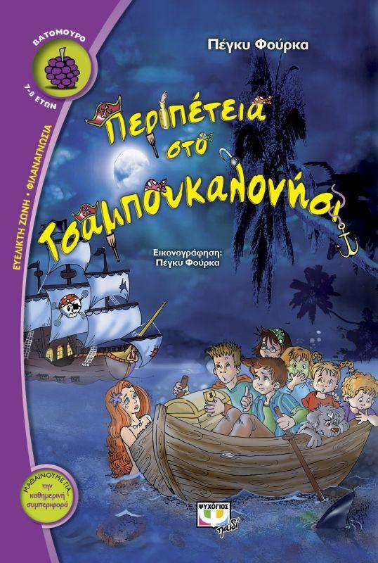…γιατί η πρόληψη και η καταπολέμηση εξαλείφουν την ενδοσχολική βία.  Περιπέτεια στο Τσαμπουκαλονήσι, Πέγκυ Φούρκα | http://www.psichogios.gr/site/Books/show/1002639