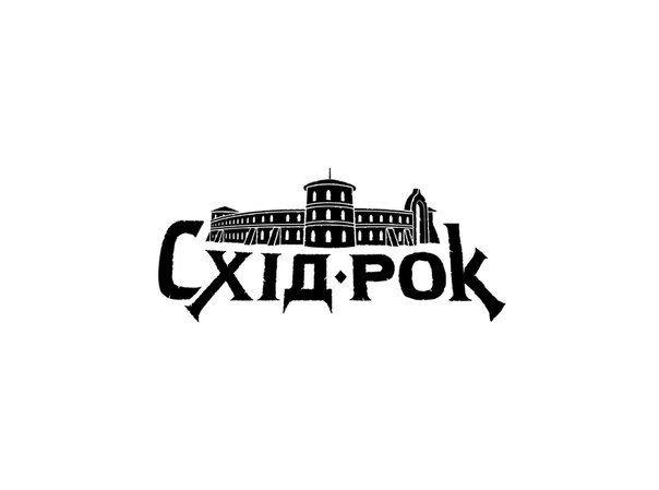 Відбір на СХІД-РОК 2015 №15 | Музичний фестиваль СХІД-РОК