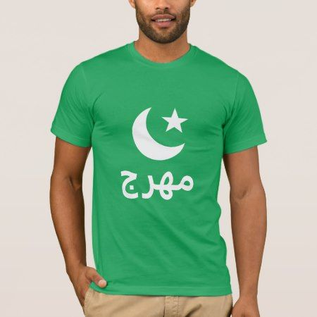 مهرج Clown in Arabic T-Shirt - click/tap to personalize and buy