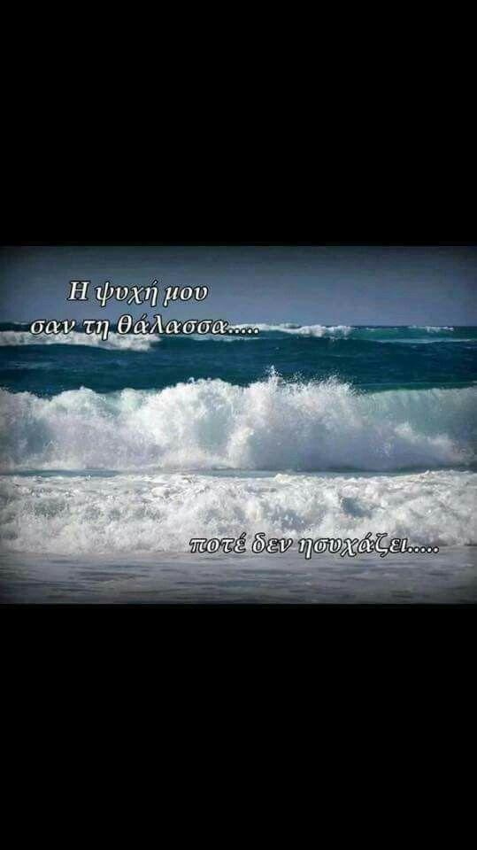 Η ψυχή μου σαν τη θάλασσα...Ποτέ δεν ησυχάζει...