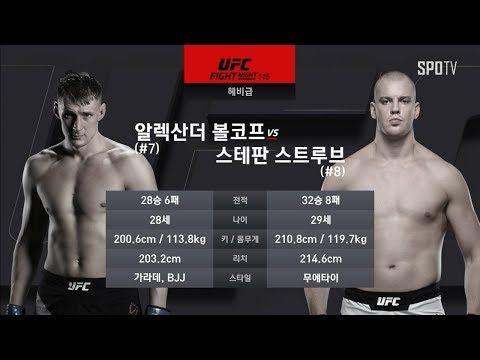 spotv: UFC (Ultimate Fighting Championship): UFC Fight Night 115 Alexander Volkov vs Stefan Struve
