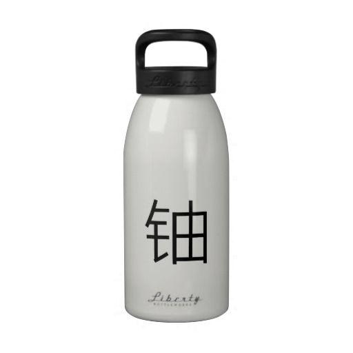 铀, Uranium Reusable Water Bottle