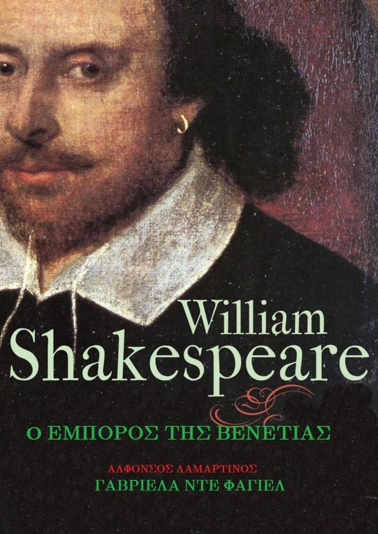 O emporos tes benetias shakespeare william