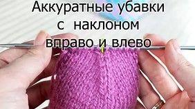 убавление петель с наклоном влево и вправо: 11 тыс. видео найдено в Яндекс.Видео