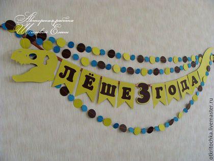 Купить или заказать детский праздник 'Динозаврики' (цвет любой) в интернет-магазине на Ярмарке Мастеров. Веселые и яркие аксессуары для детского праздника в стиле 'Динозавры'. Возможно изготовление любых аксессуаров, а также в любом цвете! Цену уточняйте заранее другие работы мастера www.livemaster.…