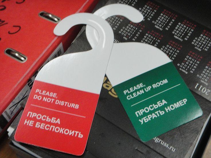 таблички для офиса и отеля на дверную ручку, таблички на дверную ручку не беспокоить, таблички на дверную ручку убрать номер www.vrt21.ru vrt21@vrt21.ru