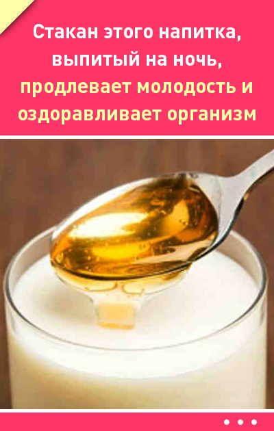 Стакан этого напитка, выпитый на ночь, продлевает молодость и оздоравливает организм