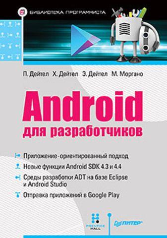 Промокод Android