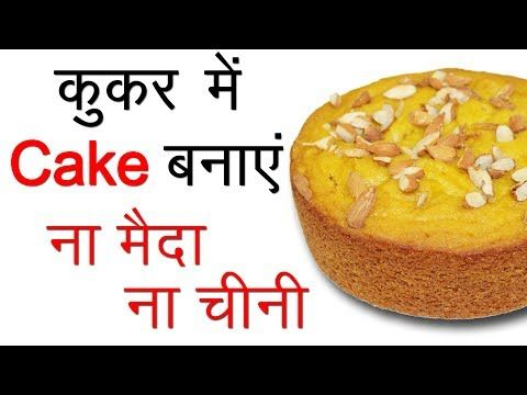 The 25 best cake recipes in hindi ideas on pinterest recipes eggless mango cake recipe in hindi how to make forumfinder Choice Image