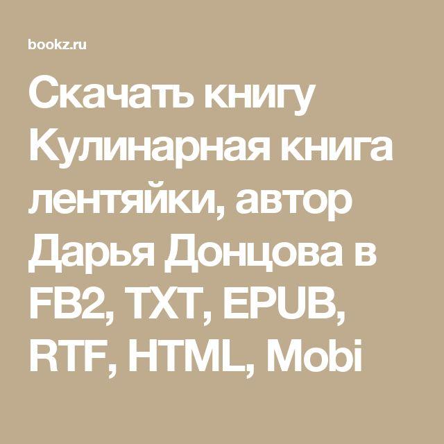Скачать книгу Кулинарная книга лентяйки, автор Дарья Донцова в FB2, TXT, EPUB, RTF, HTML, Mobi