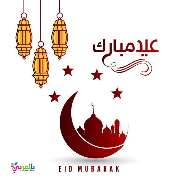 اجمل بطاقات عيدكم مبارك للتهنئة بالعيد عبارت تهنئة للعيد بالعربي نتعلم Eid Mubarak Greetings Eid Images Eid Mubarak Vector