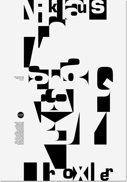 Design sphere. Niklaus Troxler