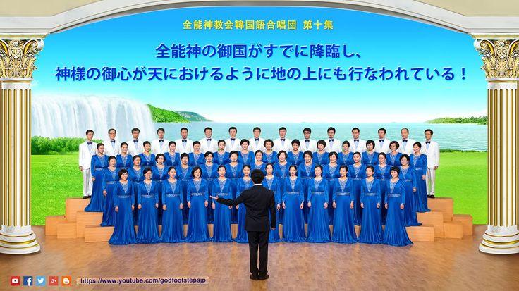 義なる全能の神様を賛美しよう 全能神教会韓国語合唱団第10集