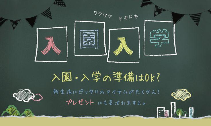 準備はOK?入学・入園グッズピックアップ!