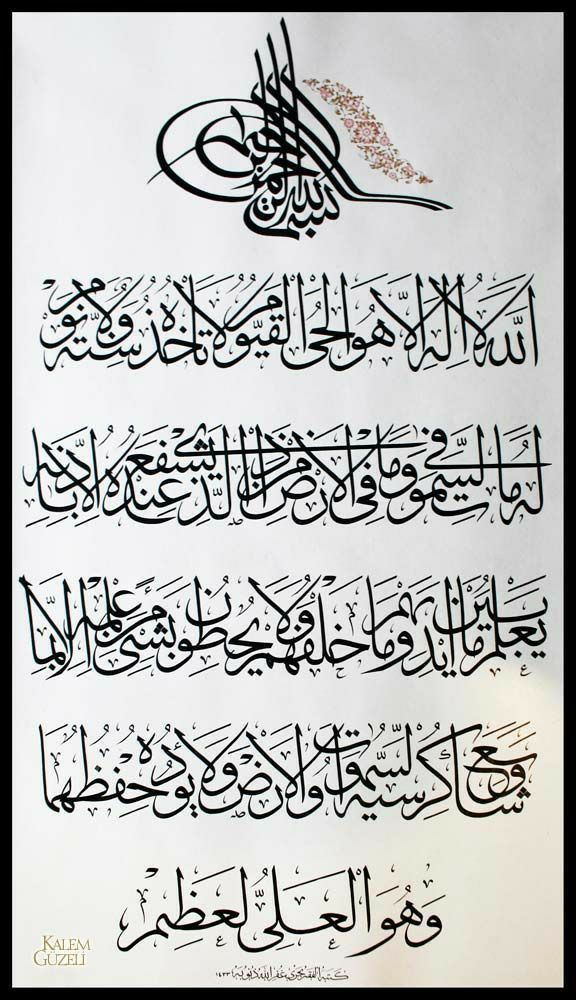 Salih Y. adlı kullanıcının Rumi & Sufi Calligraphy