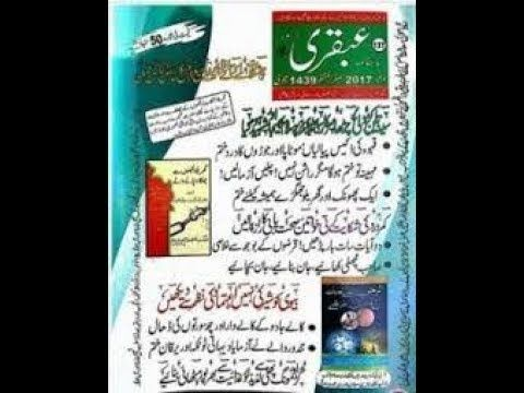 Ubqari Magazine November 2017 Latest Pdf Read Online