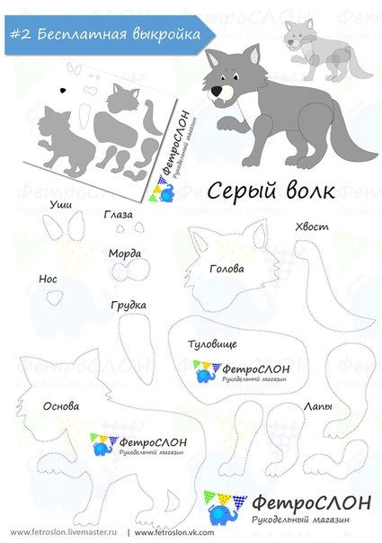 АВТОРСКИЕ ВЫКРОЙКИ ФЕТРОСЛОН