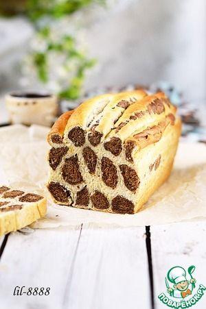 """Хлеб ванильный """"Леопард"""".... Для хлеба Молоко — 250 мл Крахмал кукурузный — 25 г Цедра апельсина — 1 ч. л. Ванильный сахар — 1 пакет. Сахар — 70 г Дрожжи (3,5 г сухих) Мука пшеничная — 375 г Масло сливочное — 50 г Для светло-коричневой пасты Какао-порошок — 5 г Молоко (горячее) — 1 ст. л. Для темно-коричневой пасты Какао-порошок — 15 г Молоко — 3 ст. л."""