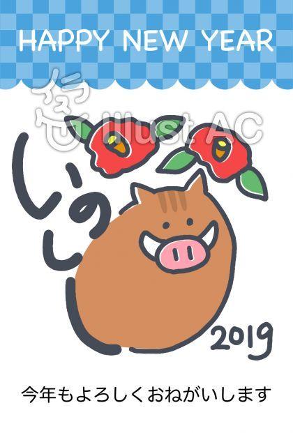 イラストacは年賀状 2019年 亥年イラストの無料イラストアート