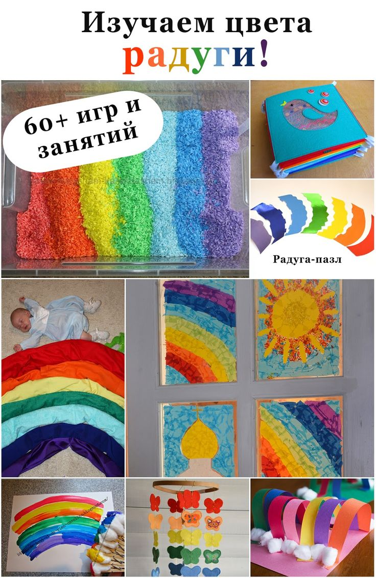 Изучаем цвета радуги. 60+ игр и занятий с детьми