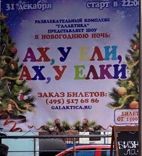 ВДНХ... Думала показалось... Потом думала фейк - не угадала http://galaktica.ru/gde-otmetit-novii-g od/ действительно АХ У ЕЛИ...