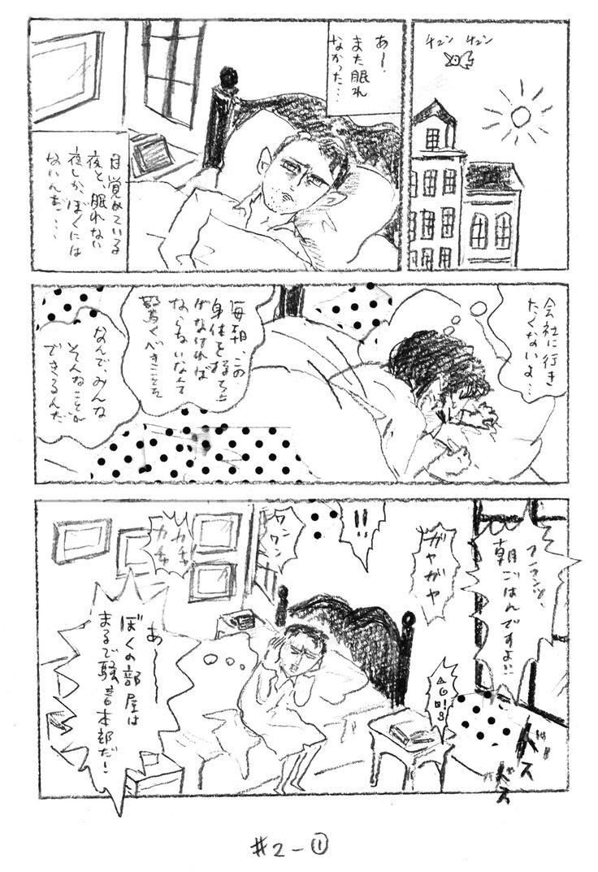 """マンガで読む絶望名人カフカの人生論の原画です。私のお気に入りは第2話の""""ぼくにとっていちばんいい部屋""""です。 The original picture of my book, On Life FRANZ KAFKA. Akiko's favorite episode is the second """"The best room for Kafka""""."""