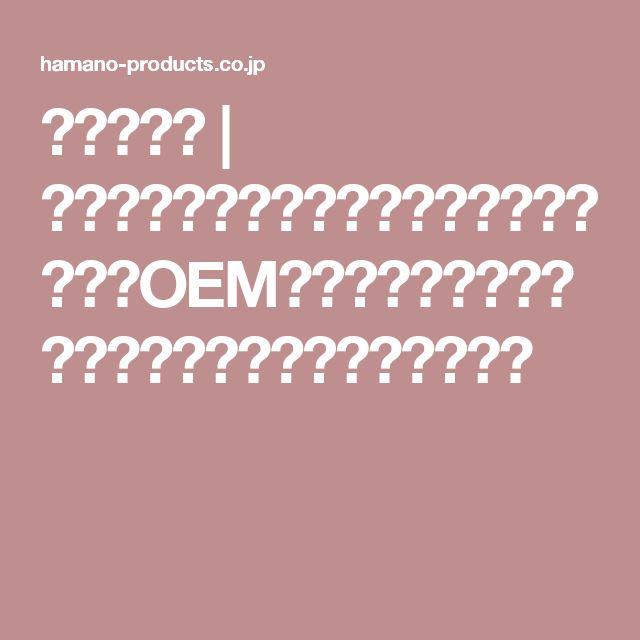 浜野製作所   浜野製作所(東京都墨田区)は設計・開発・OEM、板金・プレス・機械加工のエキスパート集団です。