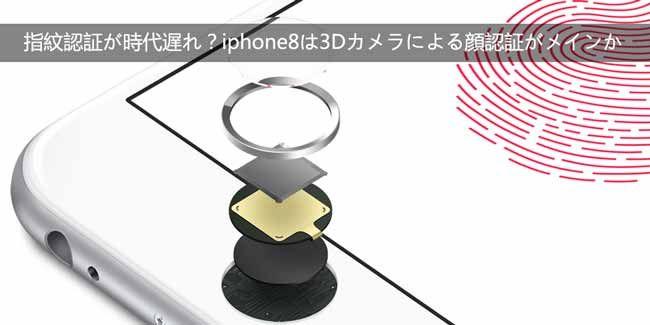 指紋認証が時代遅れ?iphone8は3Dカメラによる顔認証がメインか