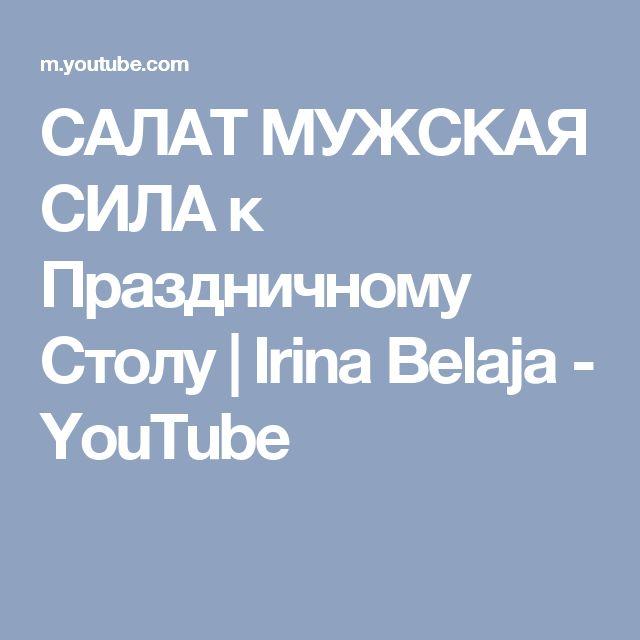 САЛАТ МУЖСКАЯ СИЛА к Праздничному Столу   Irina Belaja - YouTube