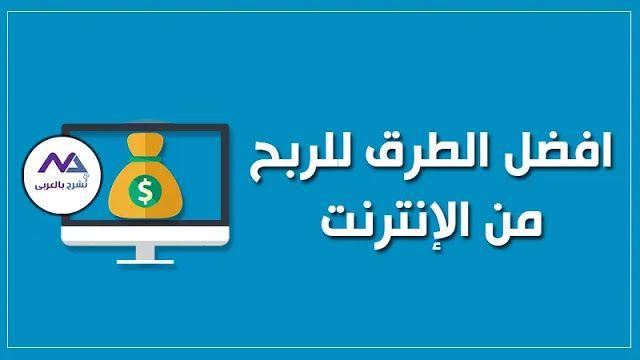 Pin On كيفية ربح المال من الانترنت بسهولة للمبتدئين دون أي استثمار في عام 2019 Http Www Nshr7 Com 2019 05 Make Money Online Without Investing Html الربح من الانترنت