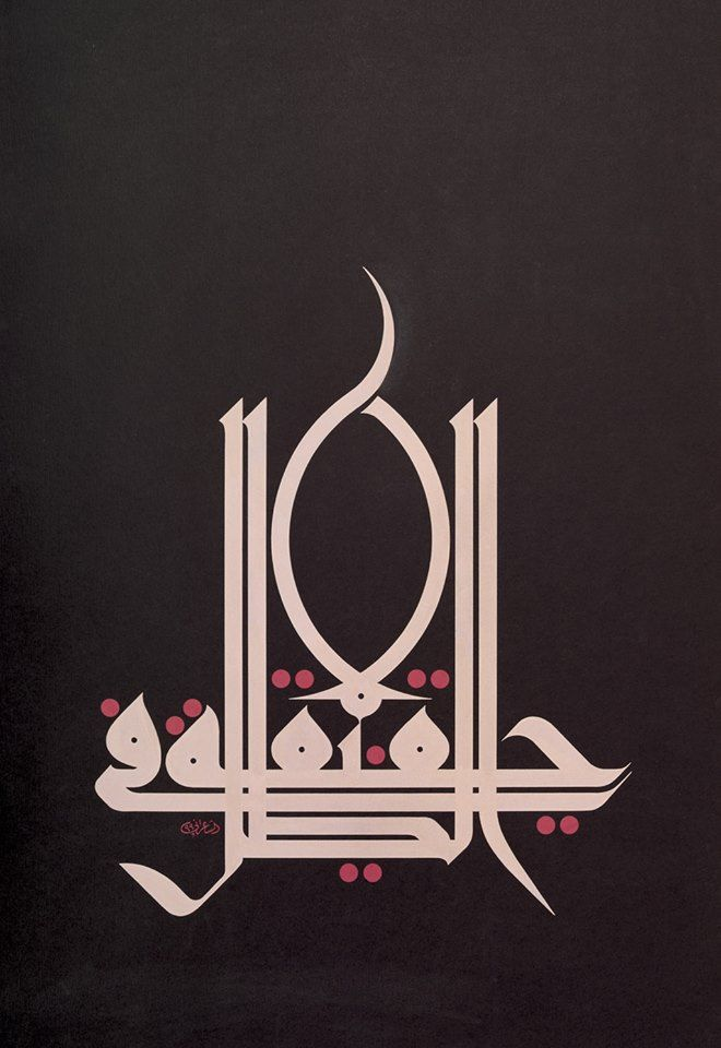منير الشعراني ( Mouneer Alshaarani ) لا حقيقة في الظل There dwells no truth in the shade