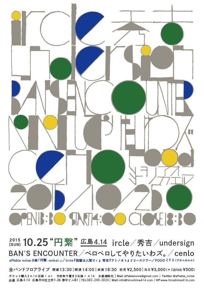 ircle: enkei - Akiko Numoto