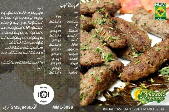 22 best recipes images on pinterest indian recipes cooker recipes bhopali seekh kabab masala tv urdu recipe by shireen anwar forumfinder Image collections