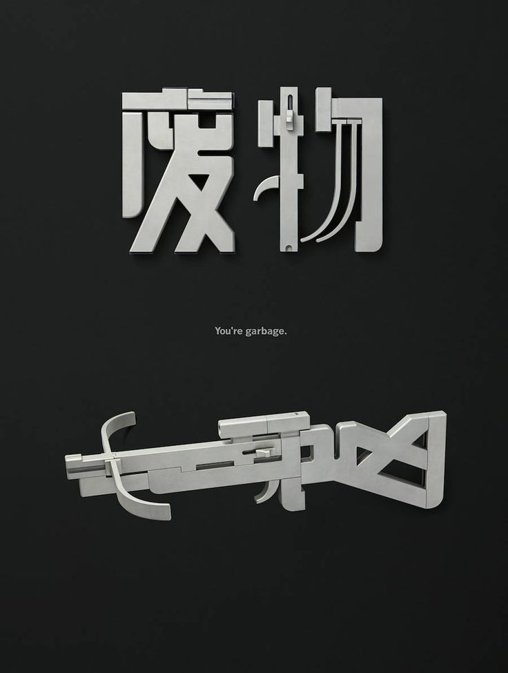 Words Can Be Weapons Campaign – Fubiz Media