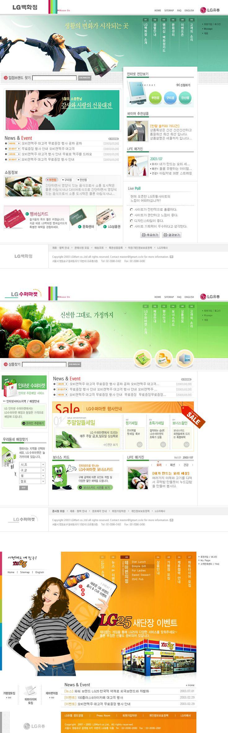 LG유통 통합 웹사이트