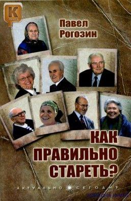 Как правильно стареть? Павел Иосифович Рогозин