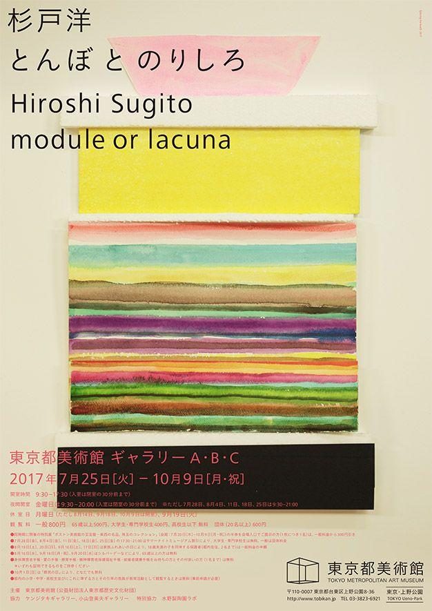 杉戸洋 とんぼ と のりしろ Hiroshi Sugito module or lacuna|東京都美術館