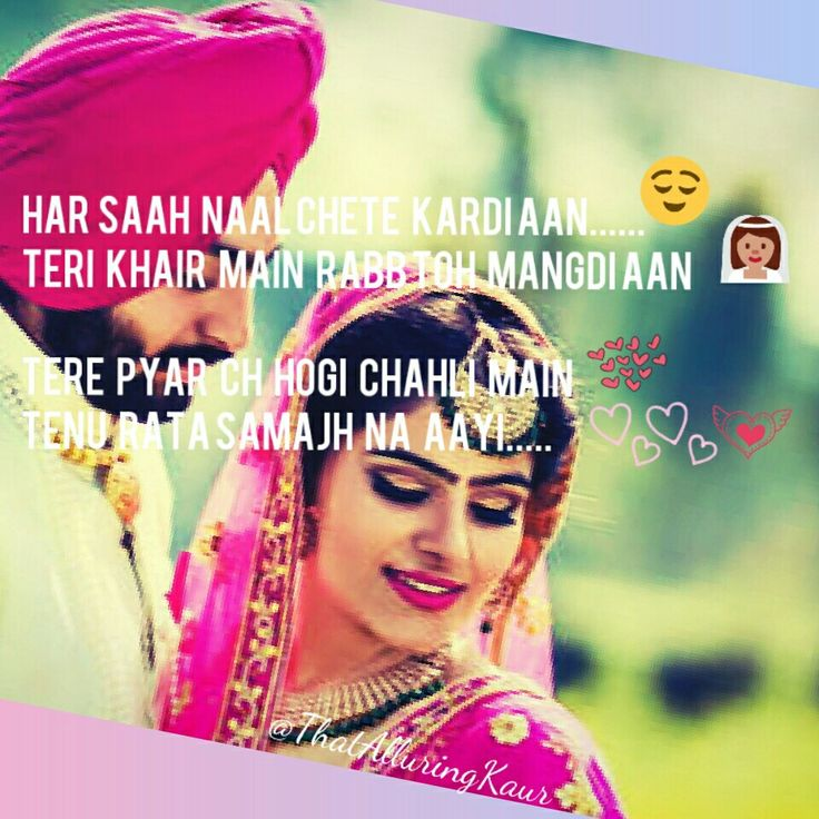 282 best Punjabi Quotes and Sayings!!! couples images on Pinterest Quote, A quotes and Dating