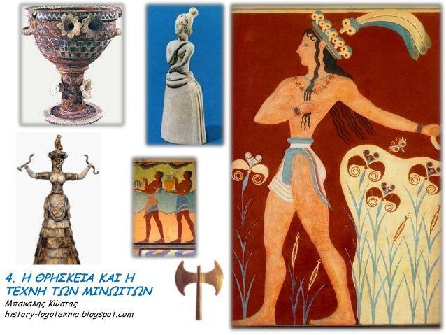 4. Η ΘΡΗΚΕΙΑ ΚΑΙ Η ΣΕΧΝΗ ΣΩΝ ΜΙΝΩΙΣΩΝ Μπακάληπ Κώσταπ history-logotexnia.blogspot.com