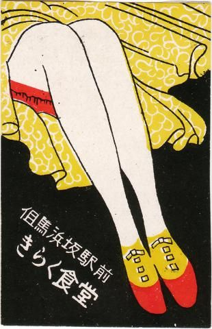 Japanese poster, 1920s