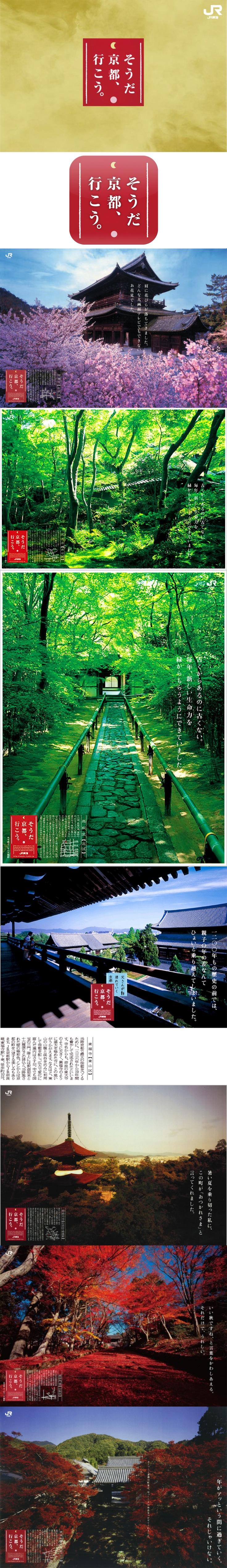 @JR @そうだ京都、行こう。@旅行代理業 @制作:佐々木宏 @wiki/http://ja.wikipedia.org/wiki/そうだ_京都、行こう。@http://souda-kyoto.jp/campain/
