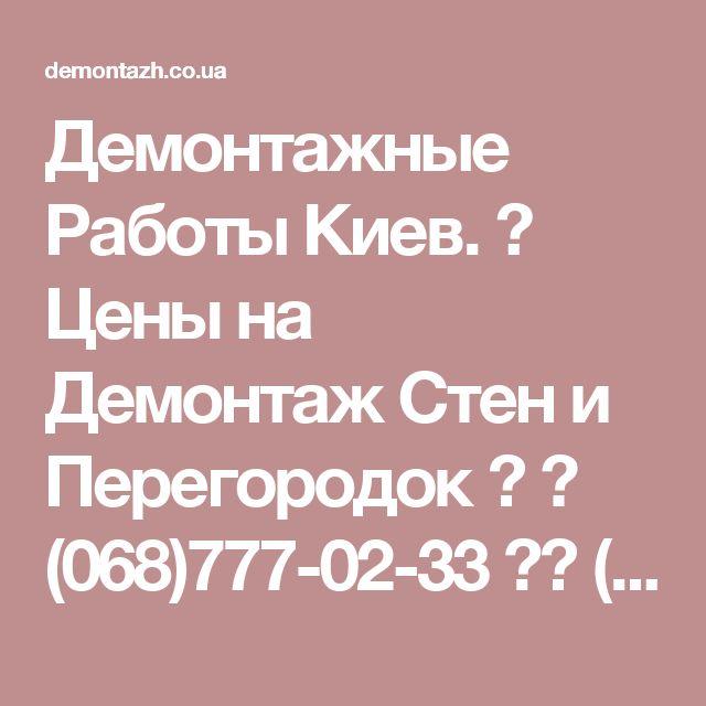 Демонтажные Работы Киев. ✅ Цены на Демонтаж Стен и Перегородок ✅ ☎ (068)777-02-33 ✅☎ (093)313-78-98