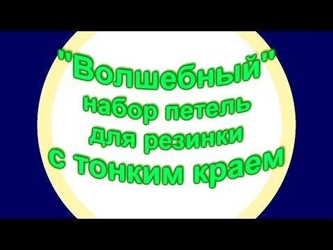 Эластичный набор петель для резинки с тонким краем . Обсуждение на LiveInternet - Российский Сервис Онлайн-Дневников