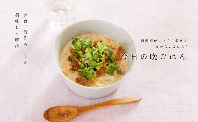 豆乳坦々うどんのレシピ・作り方 | 暮らし上手