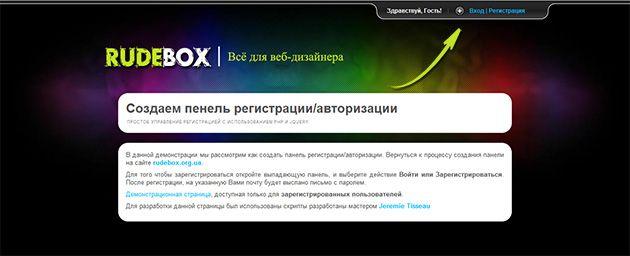 Создаем панель с регистрацией с помощью PHP. http://www.rudebox.org.ua/demo/create-form-registration-site-php/demo.php