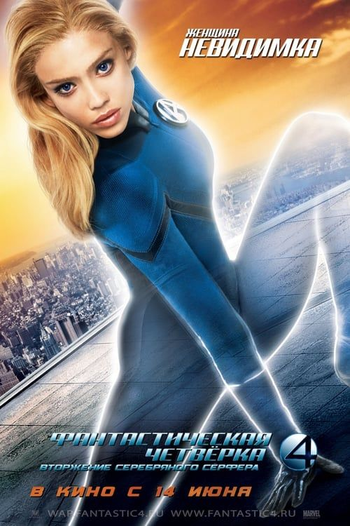 fantastic four rise of the silver surfer 2007 stream